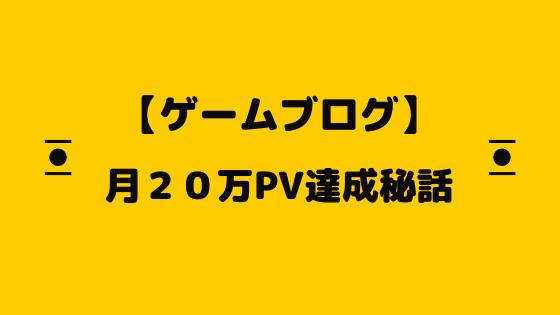 【ゲームブログ初心者】2ヶ月で月間20万PV達成