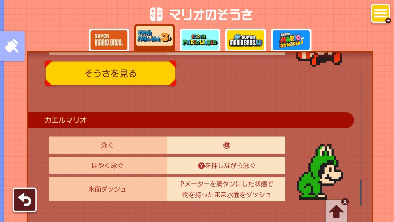 カエルスーツの操作方法は「ヤマムラ道場」で確認できる