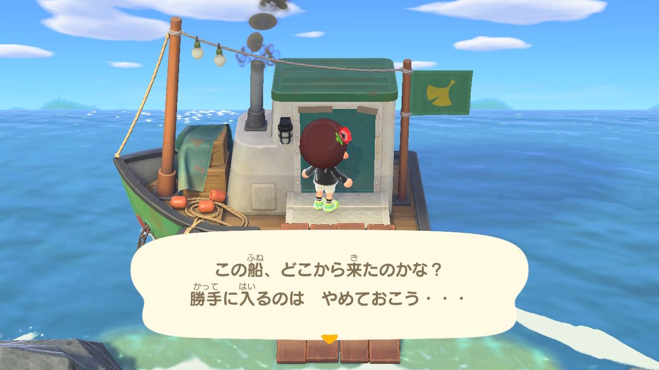 入り あつ 森 方 船