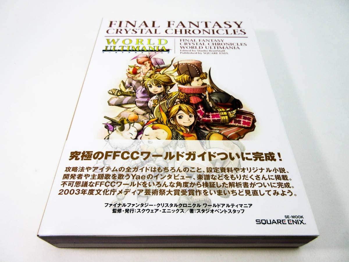 【FFCC】伝説の攻略本「ワールドアルティマニア」が廃盤になって入手困難になってる件