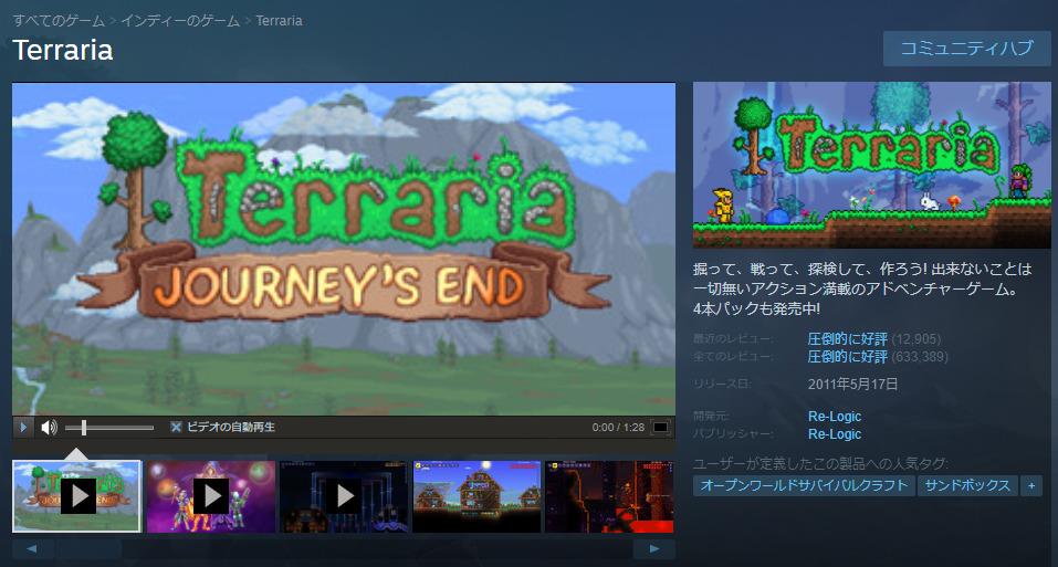 【テラリア】SteamでPC版テラリアを購入してみました!