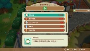 草競馬の景品交換(コイン900枚)