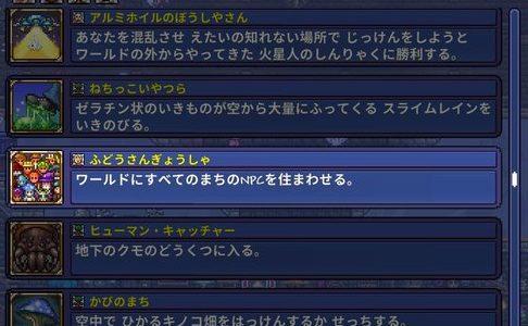 【スイッチ版テラリア】NPC「居酒屋」は存在しないことが判明。Ver1.3.4から出現する?