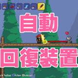 【スイッチ版テラリア】ハートの石像の使い方!