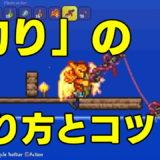 【テラリア】初心者向け『釣り』のやり方・全手順を徹底解説!