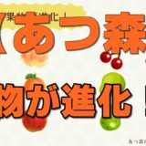 【あつ森】果物(フルーツ)のデザインがよりリアルに!!
