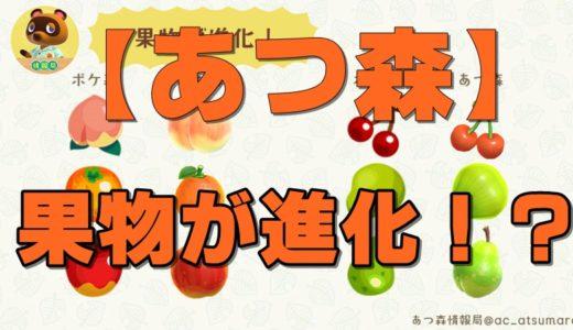 【あつ森】果物(フルーツ)のデザインがよりリアルに?!SNSで話題になった画像たちをみてみよう