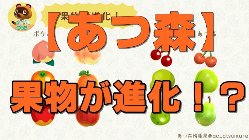 あつ 森 果物 【あつ森】【被ってる人多い】母からの果物が離島と一緒だった人集合...