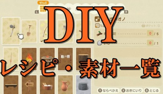 【あつ森】DIYレシピ一覧・必要材料をまとめてみたよ。