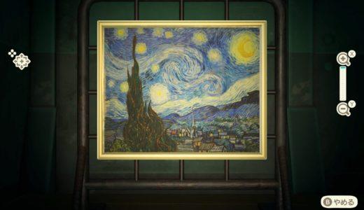 【あつ森】つねきちの「本物」の美術品一覧!間違えて「偽物」を買わないように注意しよう。