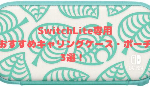 【あつ森】Switchライト専用キャリングケース・ポーチおすすめ3選!可愛く持ち運びたいならこれ!