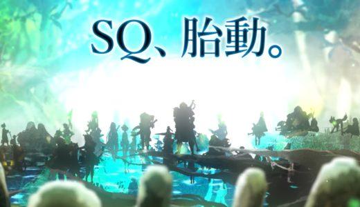 【世界樹の迷宮】新作はいつリリースするんだろう?スイッチ版で発売されるのか?