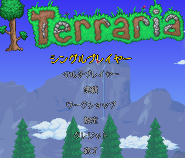 【テラリア日本語化】適用できたか見てみる